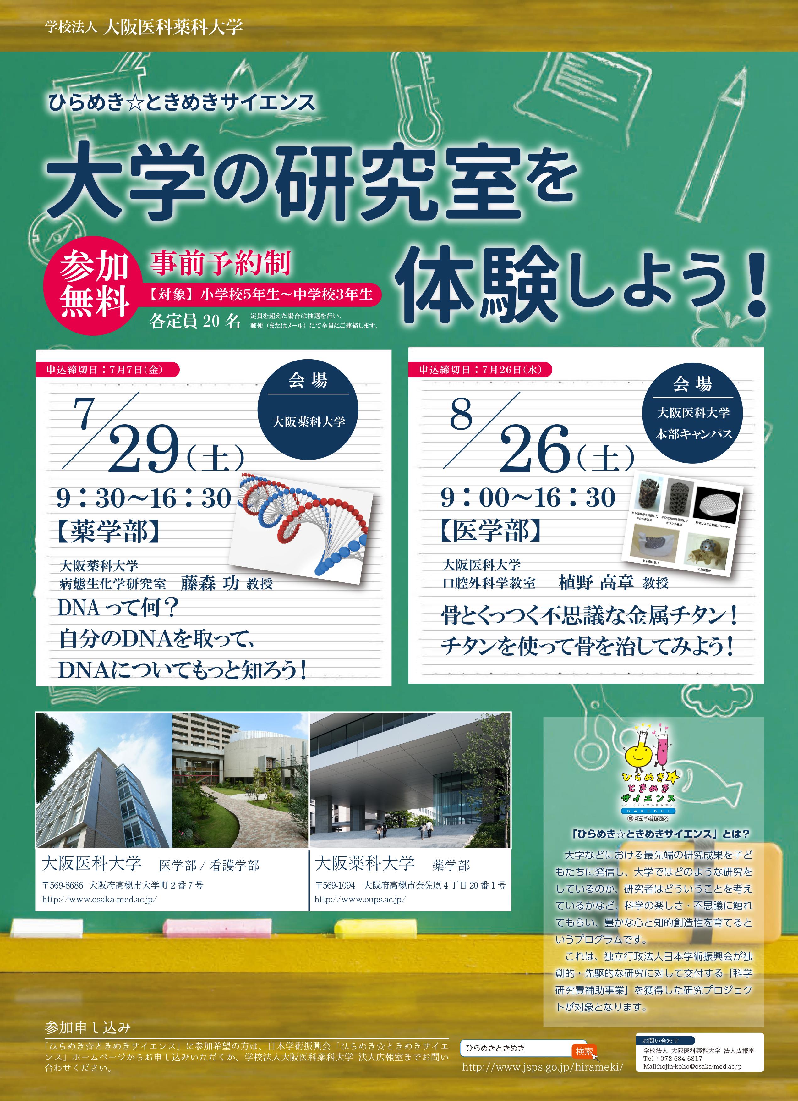 薬科 大阪 大学 医科
